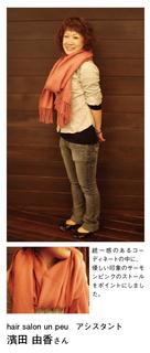 ファッションチェック.jpg